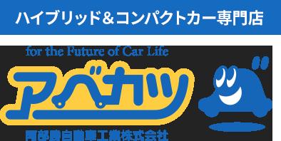 ハイブリッド&コンパクトカー専門店 アベカツ自動車